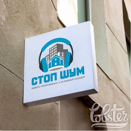 разработка логотипа для компании Стопшум
