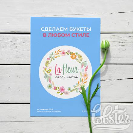 макет листовки для салона цветов